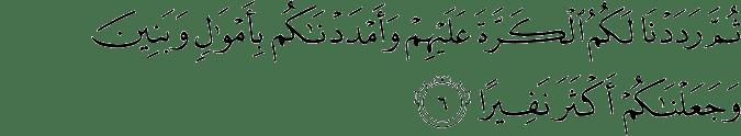 Surat Al Isra' Ayat 6