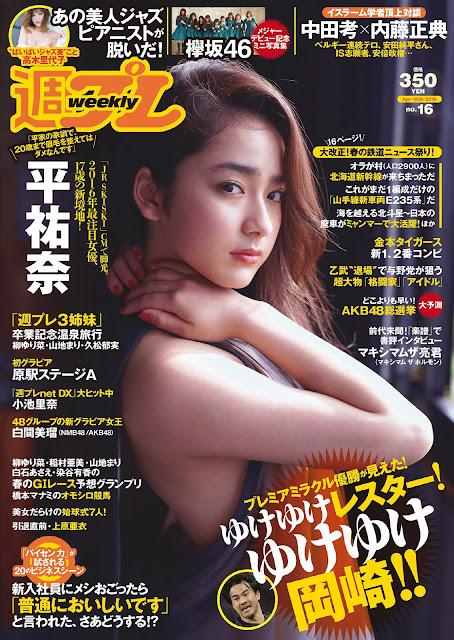 平祐奈 Taira Yuna Weekly Playboy 2016 April Cover