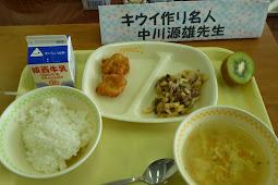 給食にキウイ 楯山小学校