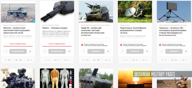 «Укроборонпром» дав старт роботі платформи розвитку іновацій - Ukrainian Military Pages