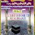 Lutjet ditore të muslimanit