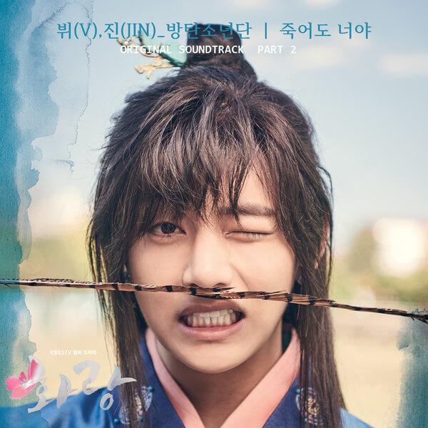 V (뷔), Jin (진) [BTS (방탄소년단)] – Even If I Die, It's You (죽어도 너야) Lyrics (Hwarang (화랑) OST Part.2)
