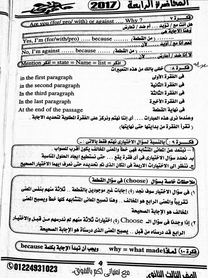 كيف تحصل على الدرجة النهائية في سؤال القطعة والترجمة؟ مع دكتور اللغة الانجليزية محمد فتحي 4