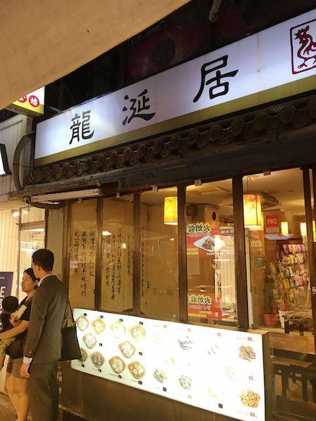 龍涎居雞膳食坊というレストラン