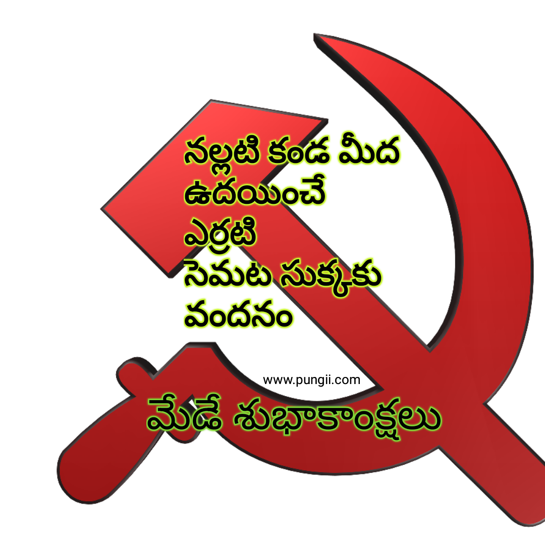 Telugu May Day Quotations And May Day Wishes Quotes Messages
