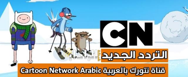 تردد قناة كرتون نتورك Cartoon Network Arabic الجديد 2018 على النايل سات