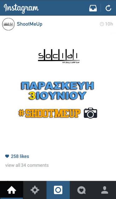 Shoot me up! (shoot & win) party σήμερα στο Social All Day Cafe Bar στην Ηγουμενίτσα