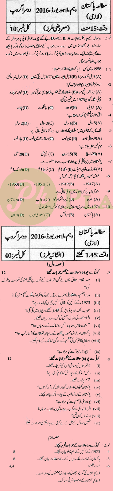 Past Papers of Pakistan Studies 10th Class Lahore Board 2016