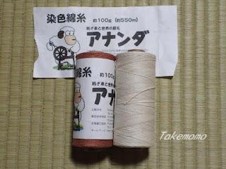 アナンダ染色綿糸・旧タイプ