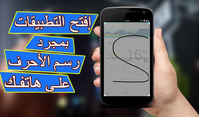كيف تقوم بفتح التطبيقات عن طريق  الرسم في شاشة هاتفك