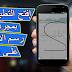 كيف تقوم بفتح تطبيقاتك المفضلة و الإنتقال بينها بأسرع ما يمكن فقط عن طريق رسم أحد الأحرف على شاشة هاتفك !