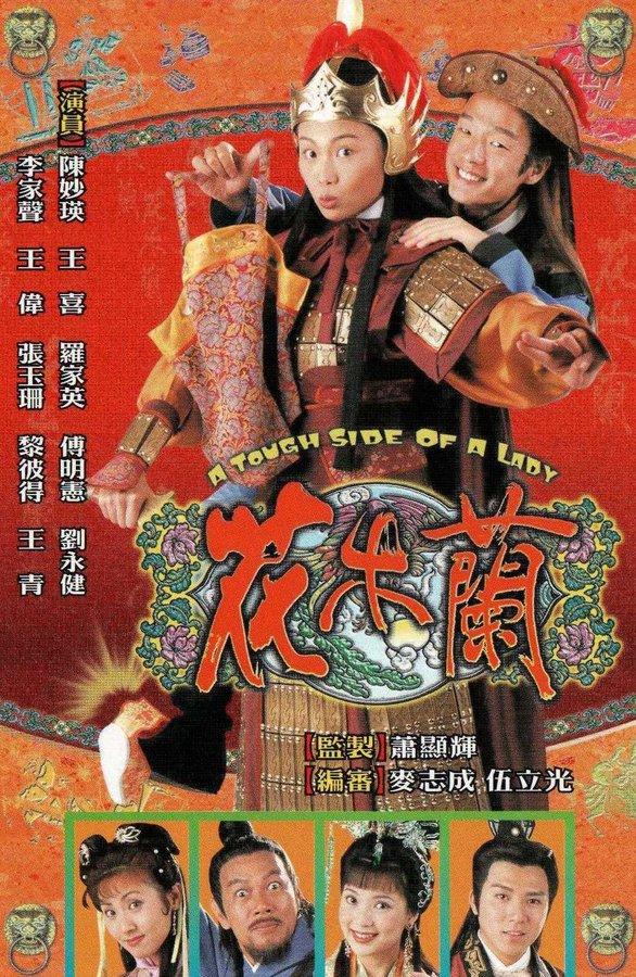 Xem Phim Hoa Mộc Lan 1998