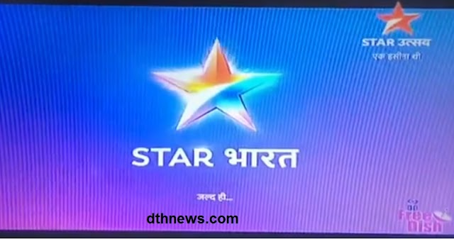Star Bharat Hindi GEC Coming Soon