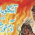 Aanglo Banglo Aur Adam Khor Shezadi Novel By Mazhar Kaleem M.A