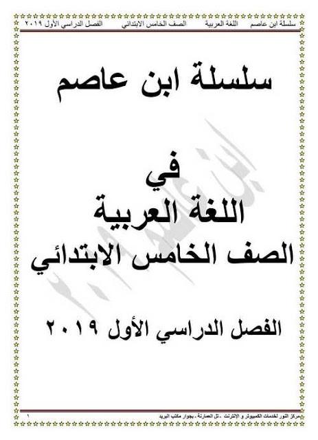 مذكرة لغة عربية خامسه ابتدائي ترم أول 2019