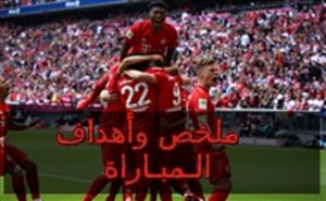 أهداف مباراة بايرن ميونيخ وفرانكفورت في الدوري الالماني