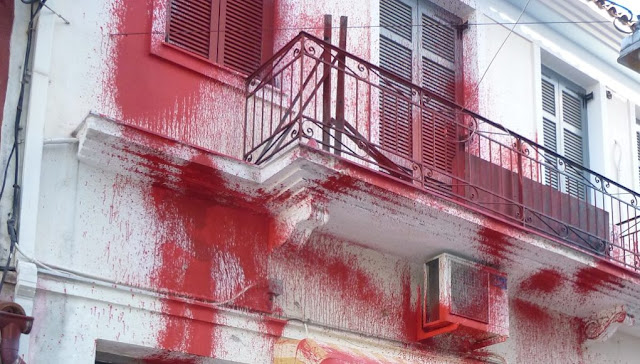 Άρτα: Φθορές στα γραφεία ΣΥΡΙΖΑ Άρτας