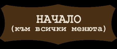 https://mk-meniuta.blogspot.bg