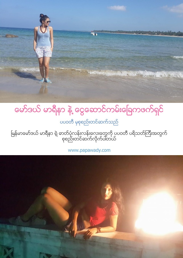 Fashion Star Model Marina : Myanmar Model At The Ngwe Saung Beach