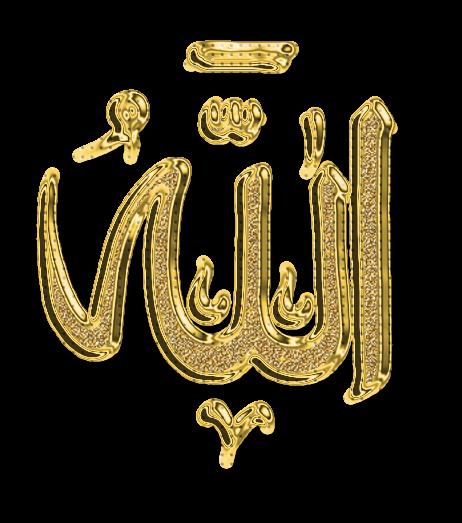 Kumpulan Gambar Kaligrafi Tulisan Allah SWT - FiqihMuslim.com