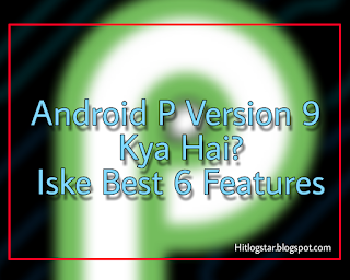 Android P Kya Hai? 6 Best Features In Hindi