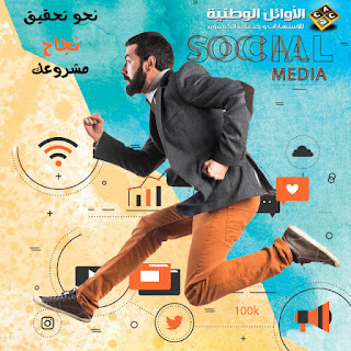 تصميم مواقع ، دعايا واعلان ،شركة تصميم تطبيقات ، اشهار مواقع،شركة تصميم مواقع,شركة تسويق الكتروني في الكويت,افضل شركة تسويق الكتروني,شركات تسويق الكتروني،شركة تصميم مواقع في الكويت،تطبيقات الهواتف الذكية،شركة تطبيقات الهواتف الذكية،تصميم مواقع،تسويق الكترونى،تسويق،smart Phone،Android،Kuwait Website Design