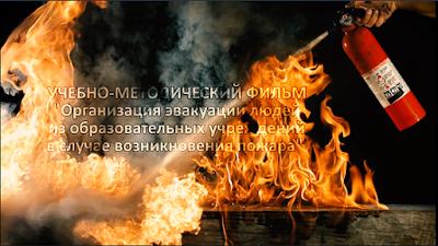 """Учебно-методический фильм """"Организация эвакуации людей из образовательных учреждений в случае возникновении пожара"""""""