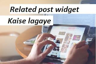 Related post widget kaaise lagaye