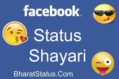 Facebook 2021 Status Shayari in Hindi