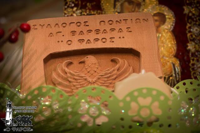 """Ο Σύλλογος Ποντίων Αγ. Βαρβάρας """"ο Φάρος"""" ανοίγει την """"αγκαλιά"""" του και υποδέχεται τα μέλη του"""