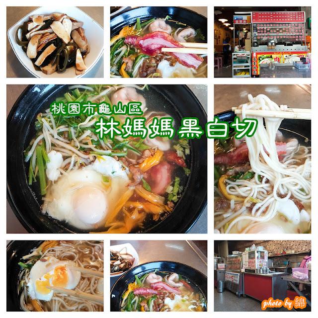 【桃園小吃】林媽媽黑白切-平價小吃麵店餵飽銘傳學生的胃