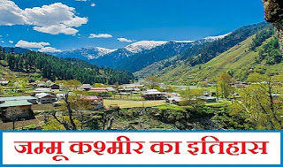 History of jammu and kashmir in hindi
