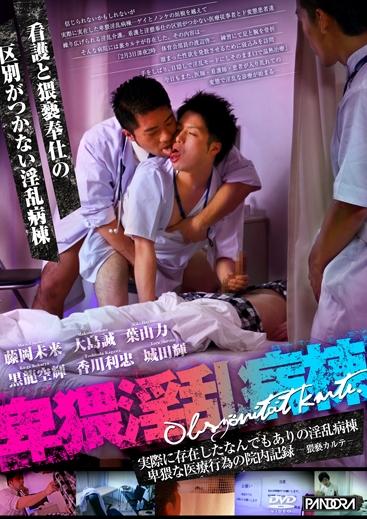 Pandora Obscence Hospital 卑猥淫乱病棟
