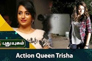 Action Queen Trisha | First Frame | Puthuyugam Tv