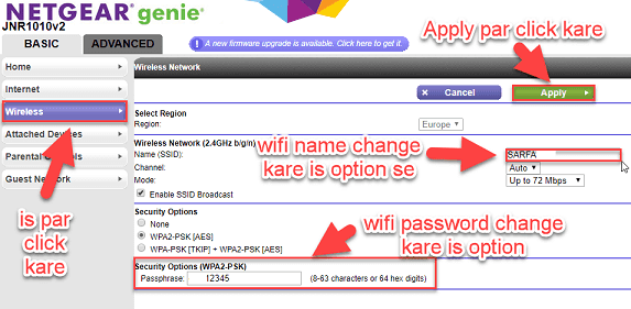 wifi-password-kaise-change-kare