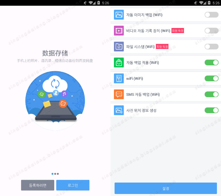 Baidu cloud app v9.0.0 svip speed limit unlocked 01