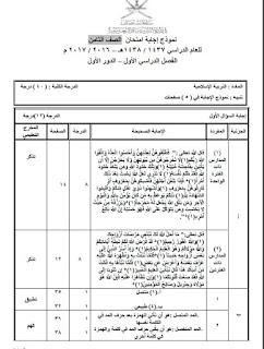 نموذج إجابة امتحان الصف الثامن في التربية الاسلامية الفصل الدراسي الاول 2016/2017