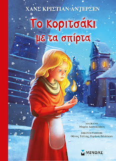 http://minoas.gr/book-4432.minoas