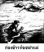 นิทานไทย กล่องข้าวน้อยฆ่าแม่