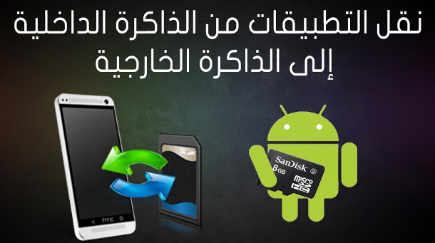 نقل تطبيقات من ذاكرة الهاتف الى الذاكرة الخارجية SD CARD اوالعكس