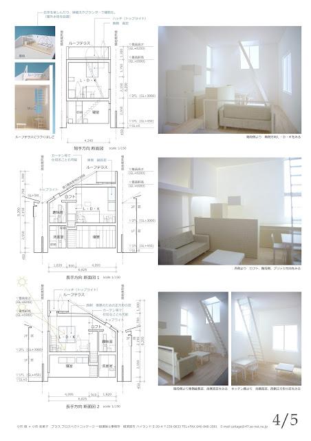 空へと続くはしごのある立体的な狭小都市型住宅 断面計画・内観イメージ