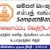 Sampath Bank Vacancies (G.C.E (O/L) and (A.L) Qualifications