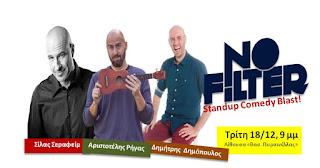 Η μεγαλύτερη βραδιά standup comedy