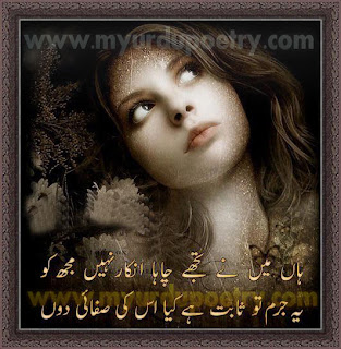 Latest Urdu Design Shayari On Chahat, jurm shayari inkaar shayari 2 line design poetry , poetry, sms