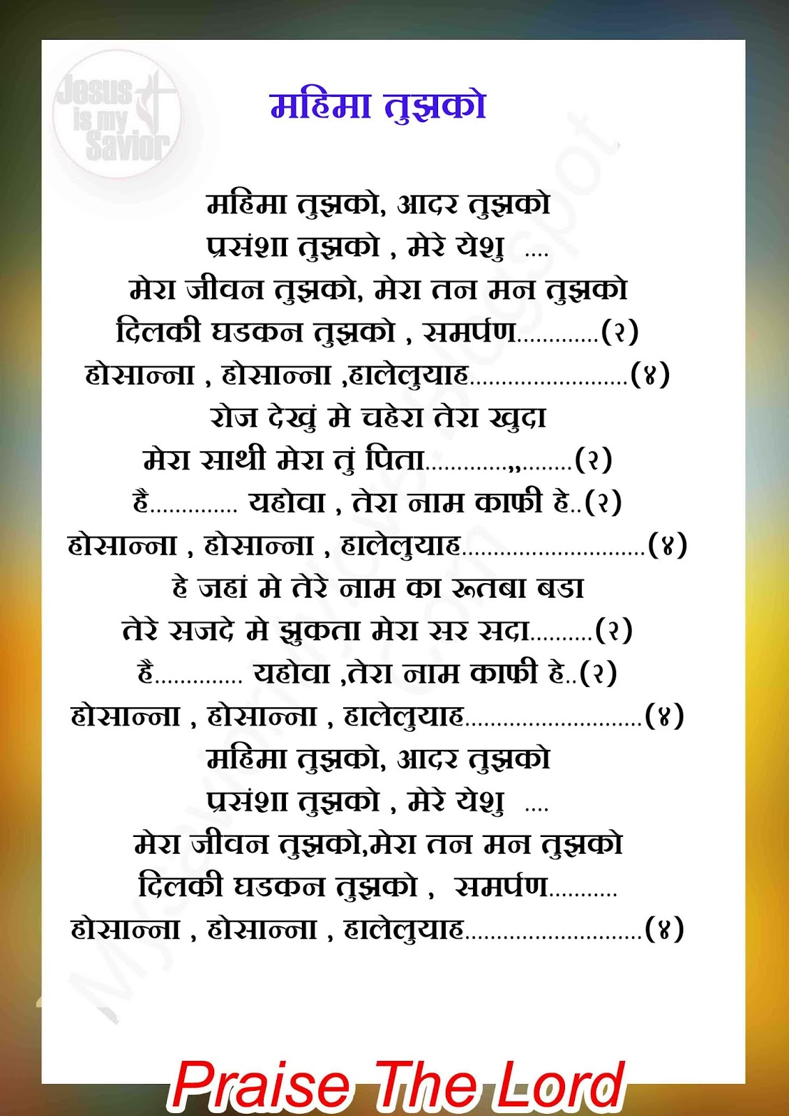 Mahima Tuzako Aadar Tuzako Jesus Hindi Song Lyrics Hindi À¤®à¤¹ À¤® À¤¤ À¤à¤• À¤†à¤¦à¤° À¤¤ À¤à¤• À¤œ À¤¸à¤¸ À¤¸ À¤— À¤² À¤° À¤• À¤¸ New Christian Song S Lyrics Hindi songs lyrics in english. mahima tuzako aadar tuzako jesus