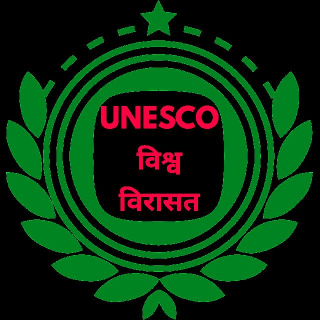 यूनेस्को की विश्व विरासत में शामिल भारतीय धरोहर। UNESCO World Heritage Sites in India