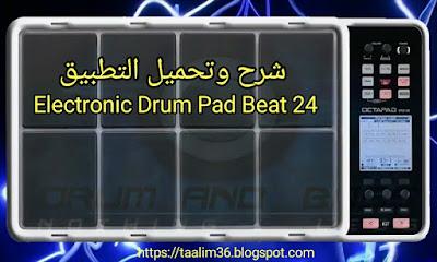 تحميل تطبيقات الموسيقية تنزيل برنامج Electronic Drum Pad Beat