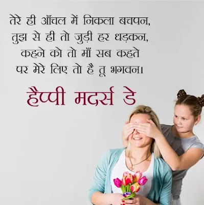 Heart Touching Happy Mothers Day Quotes