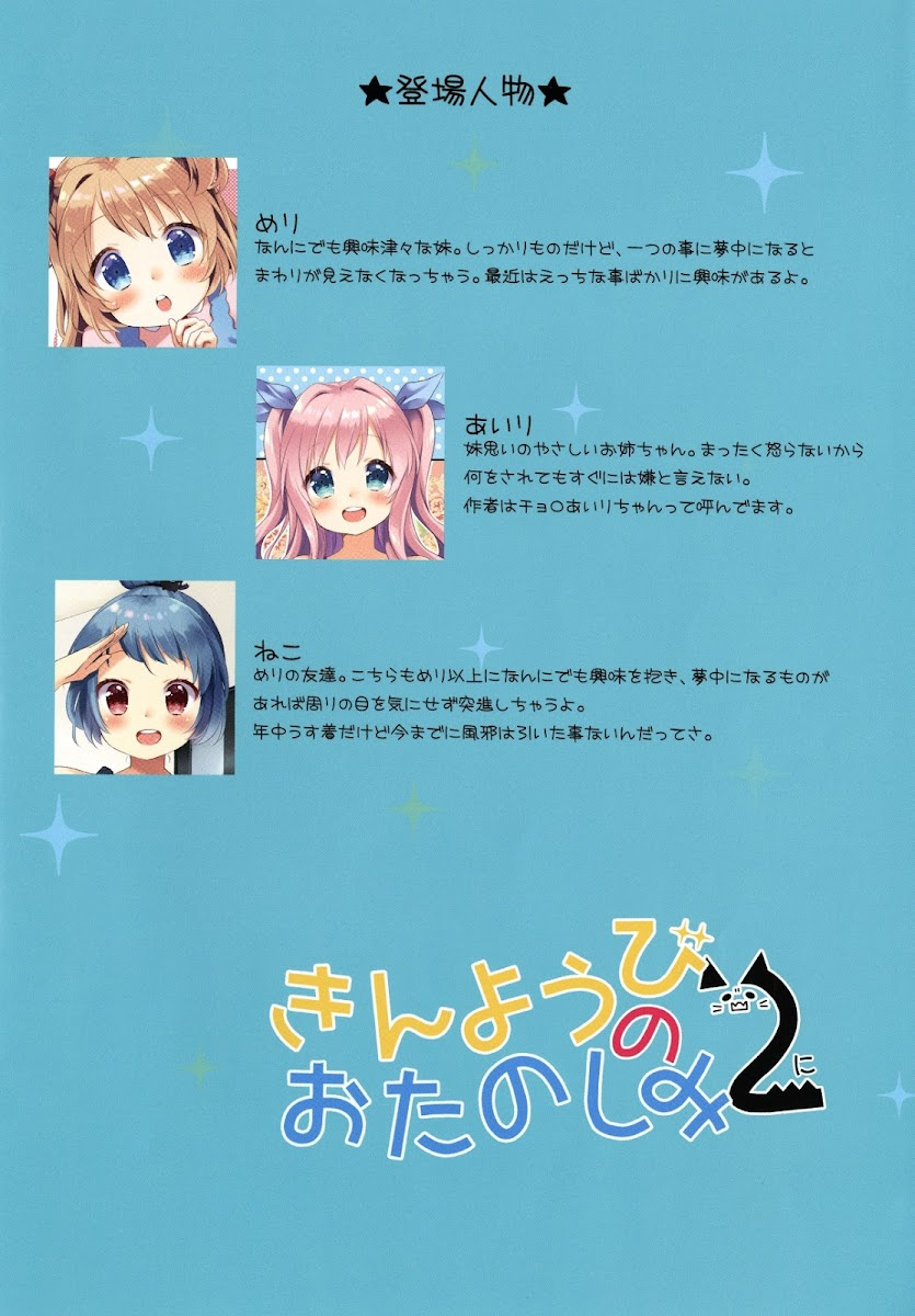 HentaiVN.net - Ảnh 3 - Tuyển tập Yuri Oneshot - Chap 123: Kinyoubi no Otanoshimi 2