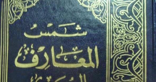 تحميل كتاب شمس المعارف ولطائف العوارف